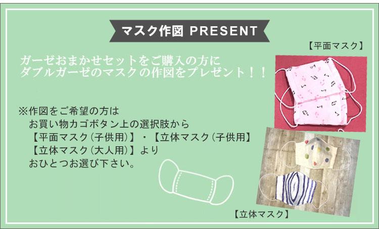 【ガーゼ福袋】◇縦45~50cm×横50cmガーゼ5枚☆おまかせセット☆福袋マスクの作図オマケつき
