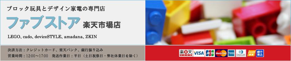 ファブストア:取扱商品:レゴ、cado、amadana、zkin