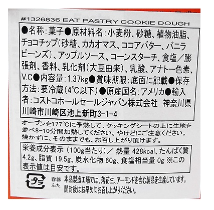 生地 コストコ クッキー