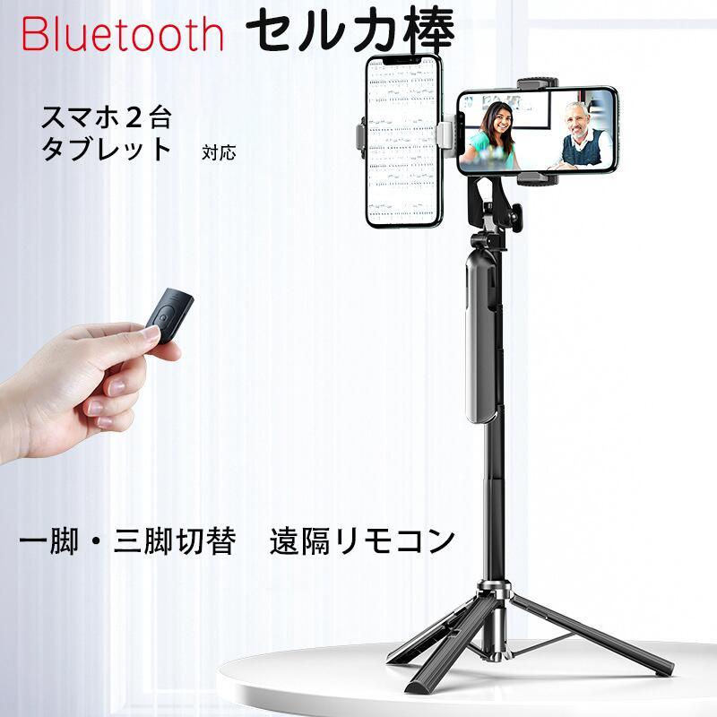 スマホ対応 タブレット対応 自撮り棒 Bluetooth セルカ棒 三脚 一脚兼用 7段階伸縮 Max1.6mまで伸びる 360度回転 Bluetoothリモコン付き 折りたたみ 1.6m 1年保証 雲台 コンパクト 4ネジ 訳あり商品 カメラ 1 激安セール 角度調節 goproなど取付 持ち運び便利 ブレー防止