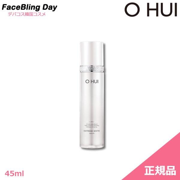 [送料無料][正規品]OHUI (オフィ)エクストリーム  ホワイト セラム 45ml/Extreme White Serum 45ml