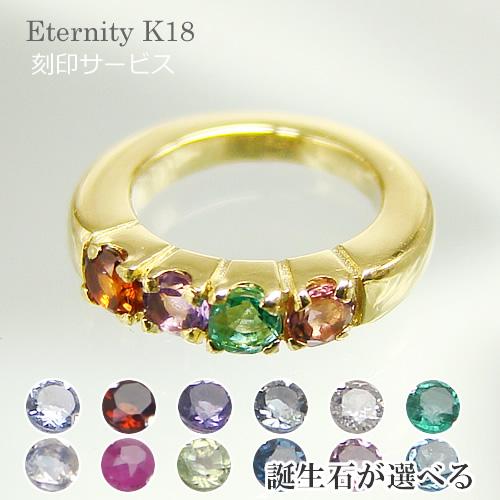 リングに刻印できて4個の天然宝石が選べるベビーリングエタニティ イエローゴールド K18出産記念 誕生祝い 出産祝い First Mother's Day