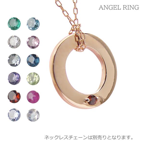 ベビーリング/ANGEL RING(天使の輪)【刻印(名入れ無料)】K18ピンクゴールド[宝石1個]※ネックレスチェーンは別売りです出産記念 誕生祝い 出産祝い First Mother's Day