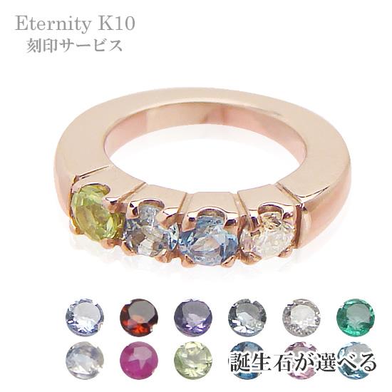 リングに刻印できて4個の天然宝石が選べるベビーリングエタニティピンクゴールド K10出産記念 誕生祝い 出産祝い First Mother's Day