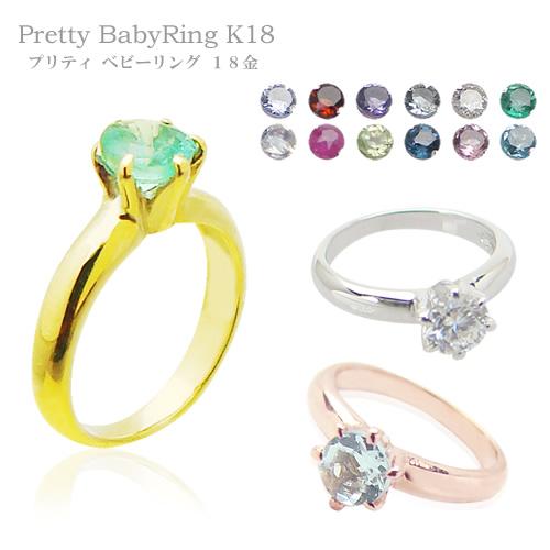 最新 期間限定送料無料 天然宝石使用の赤ちゃんサイズの指輪 特典ネックレスチェーン1本プレゼント※ダイヤモンドは追加料金 ベビーリング K18 18金 ※ネックレスチェーン別売り プリティ
