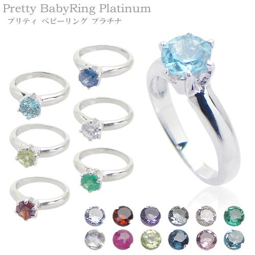 天然宝石使用の赤ちゃんサイズの指輪 特典ネックレスチェーン1本プレゼント※ダイヤモンドは追加料金 ベビーリング Pt 爆買いセール プラチナ ※ネックレスチェーン別売り 爆買いセール プリティ