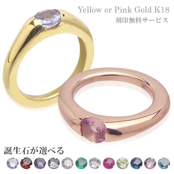 ベビーリング 刻印プリモ K18イエローゴールド K18ピンクゴールド 誕生石をお選びいただけます。※ダイヤモンドは21,500円(税込)となります。