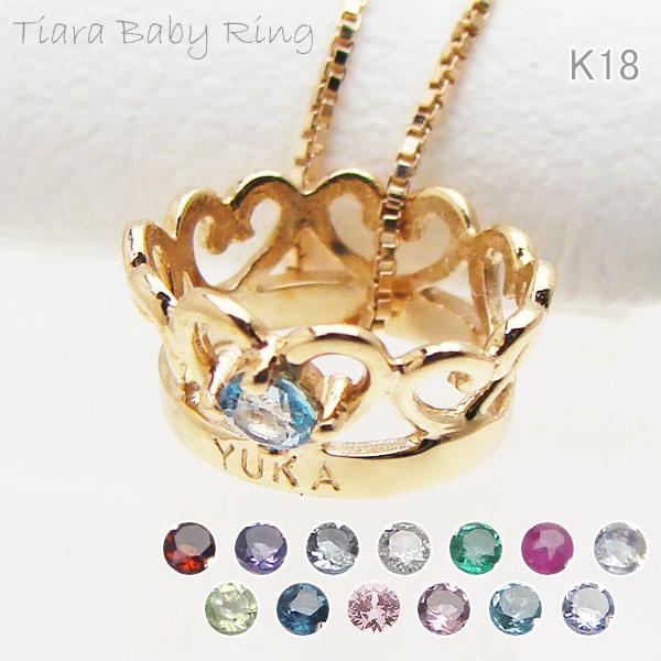 ベビーリング ティアラ K18ピンクゴールド 刻印無料サービス 誕生祝い 出産祝い