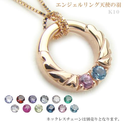 ベビーリング 刻印無料 エンジェルリング天使の羽 宝石2個 K10ピンクゴールド