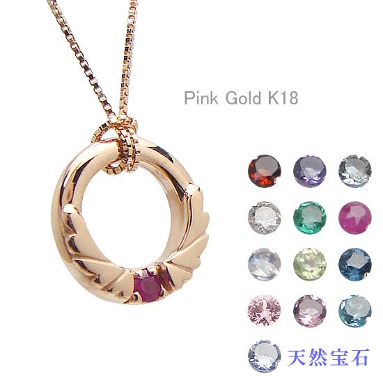 ベビーリング 刻印できるエンジェルリング天使の羽 宝石1個 K18ピンクゴールド
