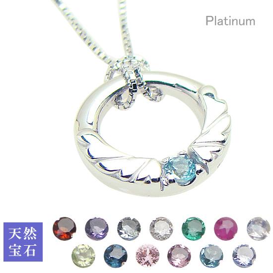 ハート形の立体的な天使の羽が天然宝石の左右にデザイン!誕生石が選べて刻印もできる ベビーリング 刻印できるエンジェルリング天使の羽 宝石1個 プラチナ900