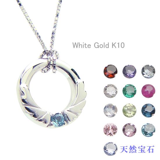 ベビーリング 刻印できるエンジェルリング天使の羽 宝石1個 K10ホワイトゴールド