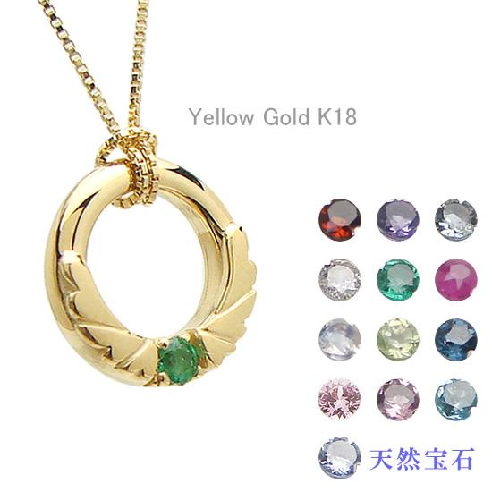 ベビーリング 刻印できる天使の羽 宝石1個 K18イエローゴールド