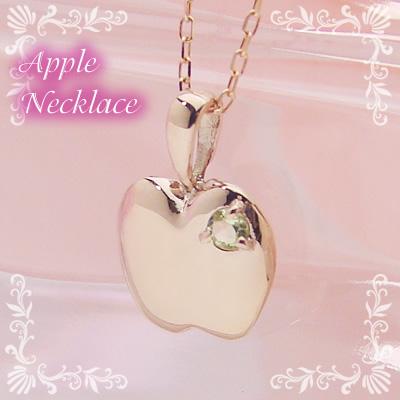 アップル(りんご)天然誕生石ペンダント/K10ピンクゴールド[ペリドット]※ネックレスチェーン付き