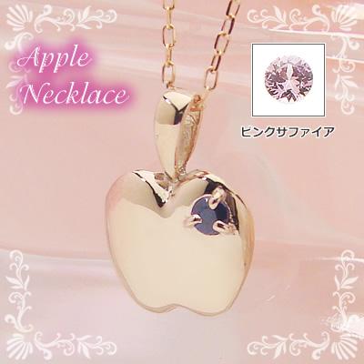 アップル(りんご)天然誕生石ペンダント/K10ピンクゴールド[サファイアまたはピンクサファイア]※ネックレスチェーン付き