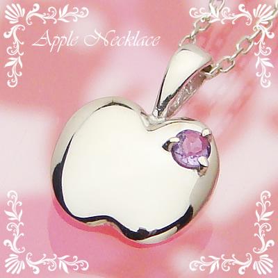 アップル(りんご)天然誕生石ペンダント/K10ホワイトゴールド[アメジスト]※ネックレスチェーン付き