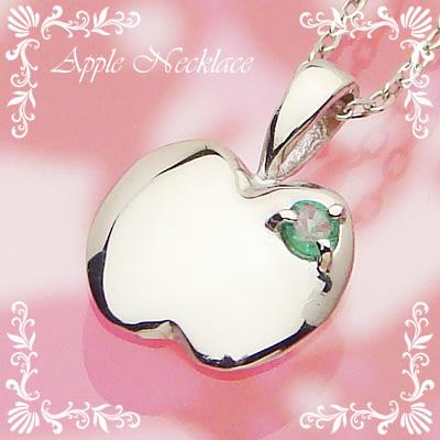 アップル(りんご)天然誕生石ペンダント/K10ホワイトゴールド[エメラルド]※ネックレスチェーン付き
