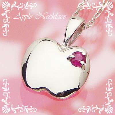 アップル(りんご)天然誕生石ペンダント/K10ホワイトゴールド[ルビー]※ネックレスチェーン付き