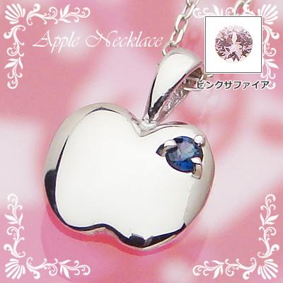 アップル(りんご)天然誕生石ペンダント/K10ホワイトゴールド[サファイアまたはピンクサファイア]※ネックレスチェーン付き