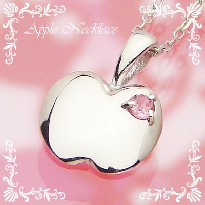 アップル(りんご)天然誕生石ペンダント/K10ホワイトゴールド[ピンクトルマリン]※ネックレスチェーン付き