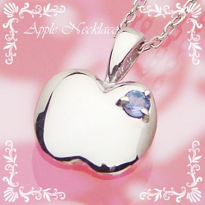 アップル(りんご)天然誕生石ペンダント/K10ホワイトゴールド[タンザナイト]※ネックレスチェーン付き