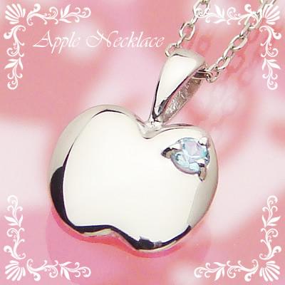 アップル(りんご)天然誕生石ペンダント/プラチナ[ブルートパーズ]※ネックレスチェーン付き