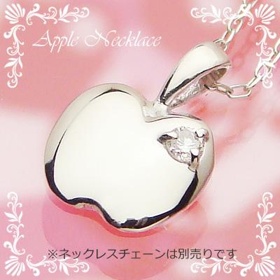 アップル(りんご)天然誕生石ペンダント/K10ホワイトゴールド[ダイヤモンド]※ネックレスチェーンは別売りです