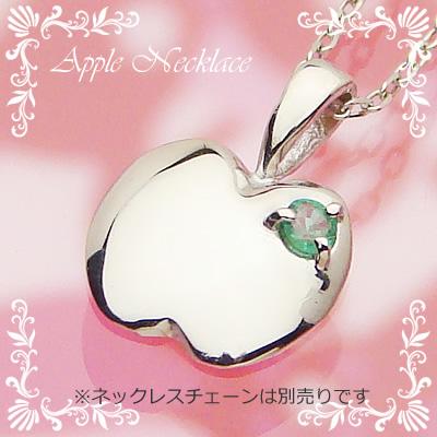 アップル(りんご)天然誕生石ペンダント/プラチナ[エメラルド]※ネックレスチェーンは別売りです