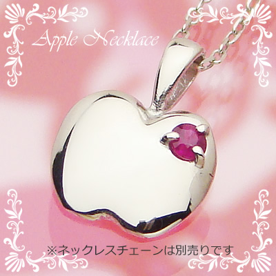 アップル(りんご)天然誕生石ペンダント/プラチナ[ルビー]※ネックレスチェーンは別売りです