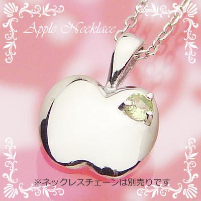 アップル(りんご)天然誕生石ペンダント/プラチナ[ペリドット]※ネックレスチェーンは別売りです