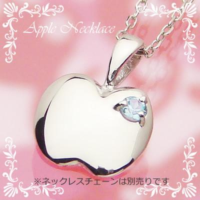 アップル(りんご)天然誕生石ペンダント/プラチナ[ブルートパーズ]※ネックレスチェーンは別売りです