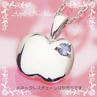 アップル(りんご)天然誕生石ペンダント/プラチナ[タンザナイト]※ネックレスチェーンは別売りです
