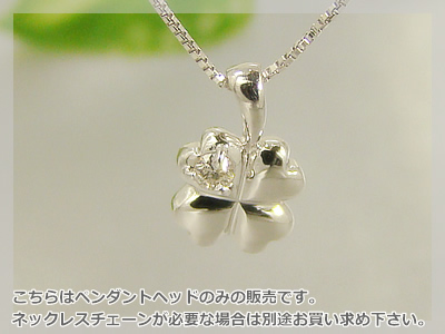 四つ葉のクローバー天然誕生石ペンダントヘッド / プラチナ [ダイヤモンド]※こちらはヘッドのみの販売です(チェーン別売り)
