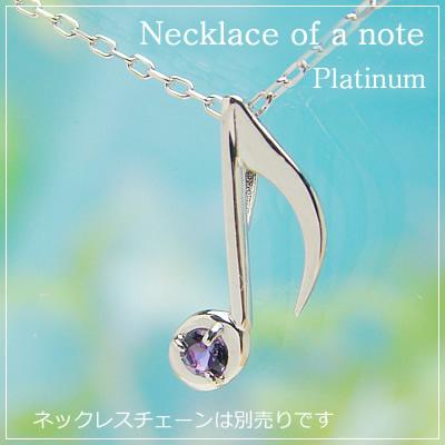 音符の天然誕生石ペンダントヘッド/プラチナ[アメジスト]※ネックレスチェーンは別売りです。