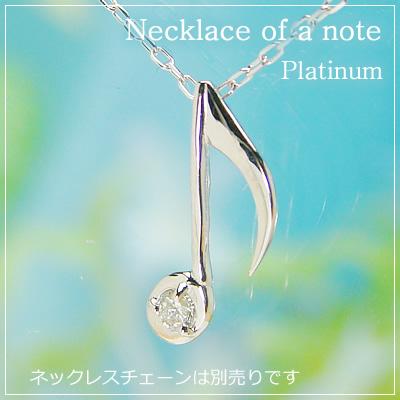 音符の天然誕生石ペンダントヘッド/プラチナ[ダイヤモンド]※ネックレスチェーンは別売りです。