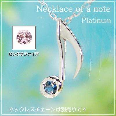 音符の天然誕生石ペンダントヘッド/プラチナ[サファイアまたはピンクサファイア]※ネックレスチェーンは別売りです。
