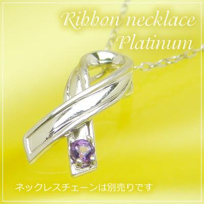 リボンの天然誕生石ペンダントヘッド/プラチナ[アメジスト]※ネックレスチェーンは別売りです。