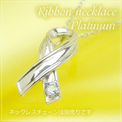 リボンの天然誕生石ペンダントヘッド/プラチナ[アクアマリン]※ネックレスチェーンは別売りです。