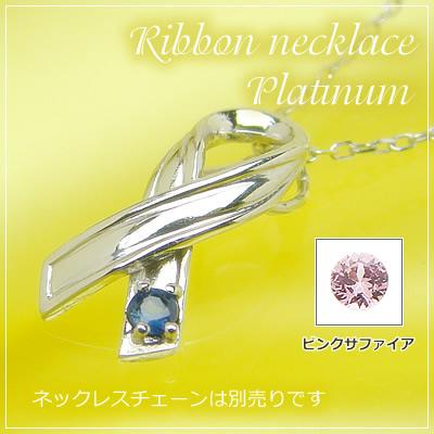 リボンの天然誕生石ペンダントヘッド/プラチナ[サファイアまたはピンクサファイア]※ネックレスチェーンは別売りです。