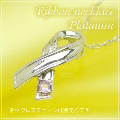 リボンの天然誕生石ペンダントヘッド/プラチナ[ピンクトルマリン]※ネックレスチェーンは別売りです。