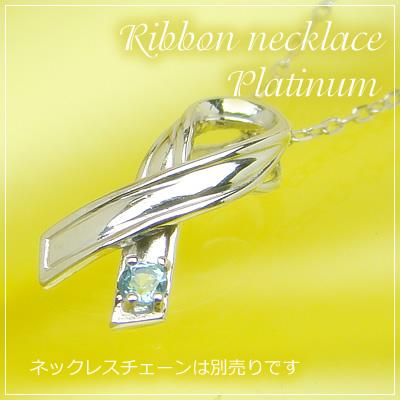 リボンの天然誕生石ペンダントヘッド/プラチナ[ブルートパーズ]※ネックレスチェーンは別売りです。