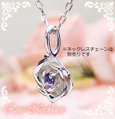 ローズ(薔薇)天然誕生石ペンダント/プラチナ[アメジスト]※ネックレスチェーンは別売りです