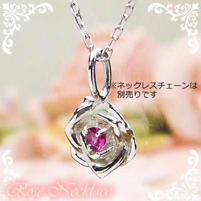 ローズ(薔薇)天然誕生石ペンダント/プラチナ[ルビー]※ネックレスチェーンは別売りです