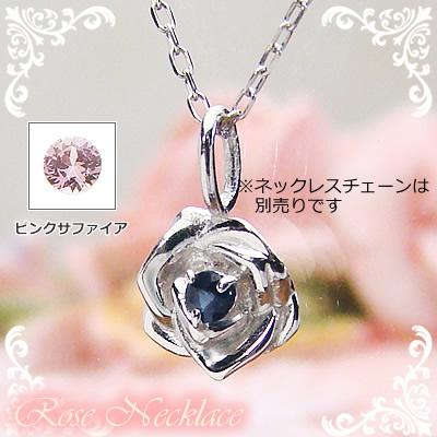 ローズ(薔薇)天然誕生石ペンダント/プラチナ[サファイアまたはピンクサファイア]※ネックレスチェーンは別売りです