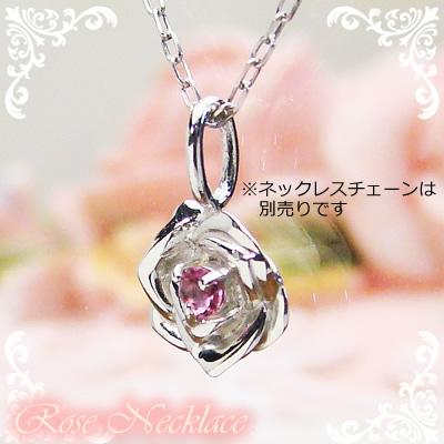 ローズ(薔薇)天然誕生石ペンダント/プラチナ[ピンクトルマリン]※ネックレスチェーンは別売りです