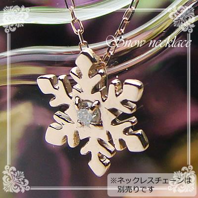 スノー(雪の結晶)天然誕生石ペンダント/K10ピンクゴールド[ダイヤモンド]※ネックレスチェーンは別売りです