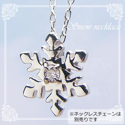 スノー(雪の結晶)天然誕生石ペンダント/プラチナ[ダイヤモンド]※ネックレスチェーンは別売りです
