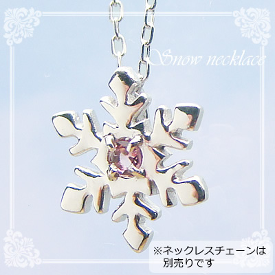 スノー(雪の結晶)天然誕生石ペンダント/プラチナ[ピンクトルマリン]※ネックレスチェーンは別売りです