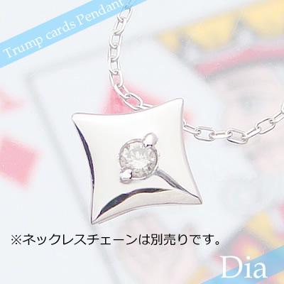 トランプダイヤ天然誕生石ペンダント/プラチナ[ダイヤモンド]※ネックレスチェーンは別売りです