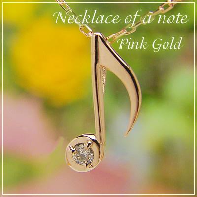 音符の天然誕生石ペンダントネックレス/ピンクゴールド[ダイヤモンド]※ネックレスチェーン付き